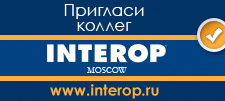 INTEROP Moscow